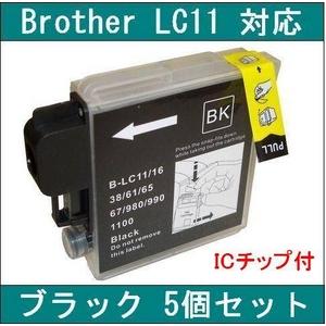 【Brother対応】LC11BK 互換インクカートリッジ ブラック 【5個セット】 - 拡大画像