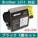 【Brother対応】LC11BK 互換インクカートリッジ ブラック 【5個セット】 - 縮小画像1