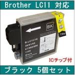 【Brother対応】LC11BK 互換インクカートリッジ ブラック 【5個セット】