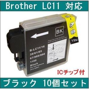 【ブラザー工業(BROTHER)対応】LC11BK 互換インクカートリッジ ブラック 【10個セット】 h01