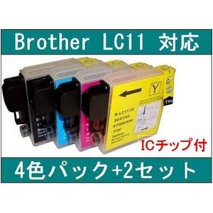【Brother対応】LC11 ブラック/シアン/マゼンタ/イエロー 互換インクカートリッジ4色パック 【2セット】 - 拡大画像