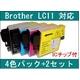 【Brother対応】LC11 ブラック/シアン/マゼンタ/イエロー 互換インクカートリッジ4色パック 【2セット】