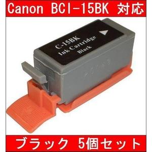 【Canon対応】BCI-15BK 互換インクカートリッジ ブラック 【5個セット】 - 拡大画像