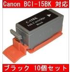 【キヤノン(Canon)対応】BCI-15BK 互換インクカートリッジ ブラック 【10個セット】