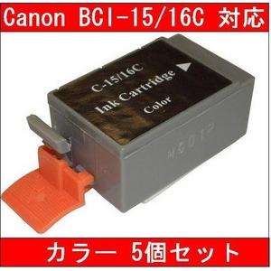 【Canon対応】BCI-15/16C 互換インクカートリッジ カラー 【5個セット】 - 拡大画像