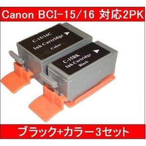 【Canon対応】BCI-15/16 互換インクカートリッジ ブラック+カラー 【3セット】 - 拡大画像