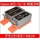 【Canon対応】BCI-15/16 互換インクカートリッジ ブラック+カラー 【3セット】 - 縮小画像1