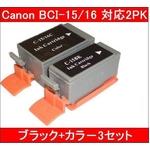 【キヤノン(Canon)対応】BCI-15/16 互換インクカートリッジ ブラック+カラー 【3セット】