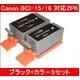 【キャノン(Canon)対応】BCI-15/16 互換インクカートリッジ ブラック+カラー 【5セット】
