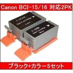【キヤノン(Canon)対応】BCI-15/16 互換インクカートリッジ ブラック+カラー 【5セット】