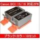 【キャノン(Canon)対応】BCI-15/16 互換インクカートリッジ ブラック+カラー 【10セット】
