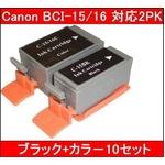 【キヤノン(Canon)対応】BCI-15/16 互換インクカートリッジ ブラック+カラー 【10セット】