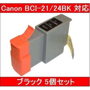 【Canon対応】BCI-21/24BK 互換インクカートリッジ ブラック 【5個セット】 - 拡大画像