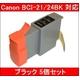 【Canon対応】BCI-21/24BK 互換インクカートリッジ ブラック 【5個セット】