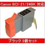 【キャノン(Canon)対応】BCI-21/24BK 互換インクカートリッジ ブラック 【5個セット】