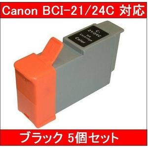 【Canon対応】BCI-21/24C 互換インクカートリッジ カラー 【5個セット】 - 拡大画像