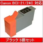 【Canon対応】BCI-21/24C 互換インクカートリッジ カラー 【5個セット】