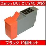 【キャノン(Canon)対応】BCI-21/24C 互換インクカートリッジ カラー 【10個セット】