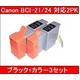 【Canon対応】BCI-21/24BK/C 互換インクカートリッジ ブラック+カラー 【3セット】