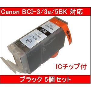 【Canon対応】BCI-3/3e/5BK (ICチップ付) 互換インクカートリッジ ブラック 【5個セット】 - 拡大画像
