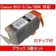 【Canon対応】BCI-3/3e/5BK (ICチップ付) 互換インクカートリッジ ブラック 【5個セット】 - 縮小画像1