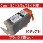 【Canon対応】BCI-3/3e/5BK (ICチップ付) 互換インクカートリッジ ブラック 【5個セット】