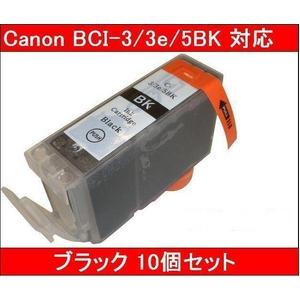【Canon対応】BCI-3/3e/5BK (ICチップ付) 互換インクカートリッジ ブラック 【10個セット】 - 拡大画像