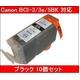 【Canon対応】BCI-3/3e/5BK (ICチップ付) 互換インクカートリッジ ブラック 【10個セット】 - 縮小画像1