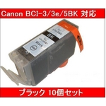 【Canon対応】BCI-3/3e/5BK (ICチップ付) 互換インクカートリッジ ブラック 【10個セット】