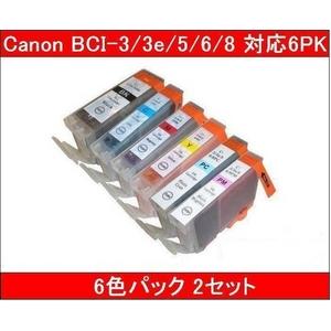 【Canon対応】BCI-3/3e/5/6/8-BK/C/M/Y/PC/PM (BK:ICチップ付) 互換インクカートリッジ 6色パック 【2セット】 - 拡大画像