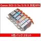 【Canon対応】BCI-3/3e/5/6/8-BK/C/M/Y/PC/PM (BK:ICチップ付) 互換インクカートリッジ 6色パック 【2セット】 - 縮小画像1