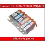 【キヤノン(Canon)対応】BCI-3/3e/5/6/8-BK/C/M/Y/PC/PM 互換インクカートリッジ 6色セット 【2セット】