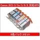 【Canon対応】BCI-3/3e/5/6/8-BK/C/M/Y/PC/PM 互換インクカートリッジ 6色パック 【5セット】