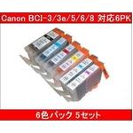 【キヤノン(Canon)対応】BCI-3/3e/5/6/8-BK/C/M/Y/PC/PM 互換インクカートリッジ 6色セット 【5セット】