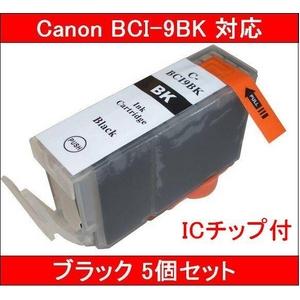 【Canon対応】BCI-9BK (ICチップ付) 互換インクカートリッジ ブラック 【5個セット】 - 拡大画像