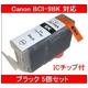 【Canon対応】BCI-9BK (ICチップ付) 互換インクカートリッジ ブラック 【5個セット】 - 縮小画像1