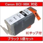 【Canon対応】BCI-9BK (ICチップ付) 互換インクカートリッジ ブラック 【5個セット】