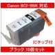 【Canon対応】BCI-9BK (ICチップ付) 互換インクカートリッジ ブラック 【10個セット】 - 縮小画像1