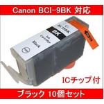 【Canon対応】BCI-9BK (ICチップ付) 互換インクカートリッジ ブラック 【10個セット】