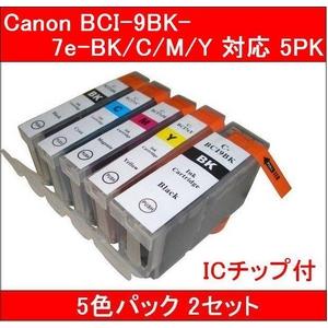 【Canon対応】BCI-9BK+7eBK/C/M/Y(ICチップ付) 互換インクカートリッジ 5色パック 【2セット】 - 拡大画像