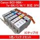 【Canon対応】BCI-9BK+7eBK/C/M/Y(ICチップ付) 互換インクカートリッジ 5色パック 【2セット】 - 縮小画像1