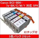【キヤノン(Canon)対応】BCI-9BK+7eBK/C/M/Y(ICチップ付) 互換インクカートリッジ 5色セット 【2セット】