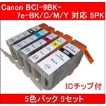 【キヤノン(Canon)対応】BCI-9BK+7eBK/C/M/Y(ICチップ付) 互換インクカートリッジ 5色セット 【5セット】