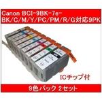 【キヤノン(Canon)対応】BCI-9BK+7eBK/C/M/Y/PC/PM/R/G(ICチップ付) 互換インクカートリッジ 9色パック 【2セット】