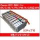 【Canon対応】BCI-9BK+7eBK/C/M/Y/PC/PM/R/G(ICチップ付) 互換インクカートリッジ 9色パック 【5セット】