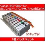 【キヤノン(Canon)対応】BCI-9BK+7eBK/C/M/Y/PC/PM/R/G(ICチップ付) 互換インクカートリッジ 9色パック 【5セット】