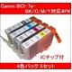 【Canon対応】BCI-7eBK/C/M/Y(ICチップ付) 互換インクカートリッジ 4色パック 【5セット】