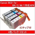 【キヤノン(Canon)対応】BCI-7eBK/C/M/Y(ICチップ付) 互換インクカートリッジ 4色セット 【5セット】