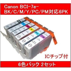 【Canon対応】BCI-7eBK/C/M/Y/PC/PM(ICチップ付) 互換インクカートリッジ 6色パック 【2セット】 - 拡大画像