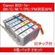【Canon対応】BCI-7eBK/C/M/Y/PC/PM(ICチップ付) 互換インクカートリッジ 6色パック 【2セット】 - 縮小画像1